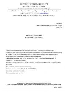 protokol_dubel.1-page-001