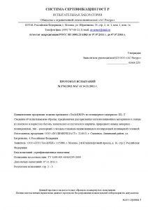 protokol_dubel.3-page-001