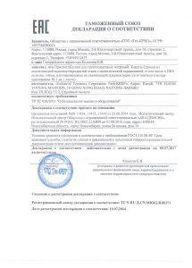 tros-page-001