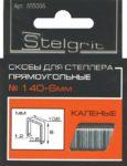 """Cкобы для мебельного степлера каленые """"Stelgrit"""" 140 тип"""