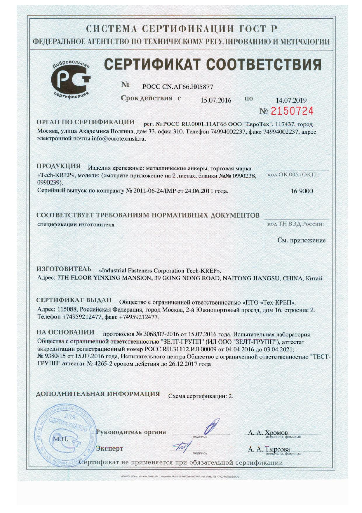 Сертификат гост насос сд сертификат исо 9001 гост р