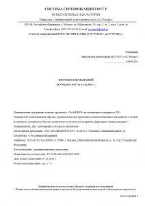 protokol_dubel.2-page-001